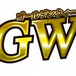 GWに親子で楽しめるイベントは?東京で遊ぼう!2015年注目のイベントは?
