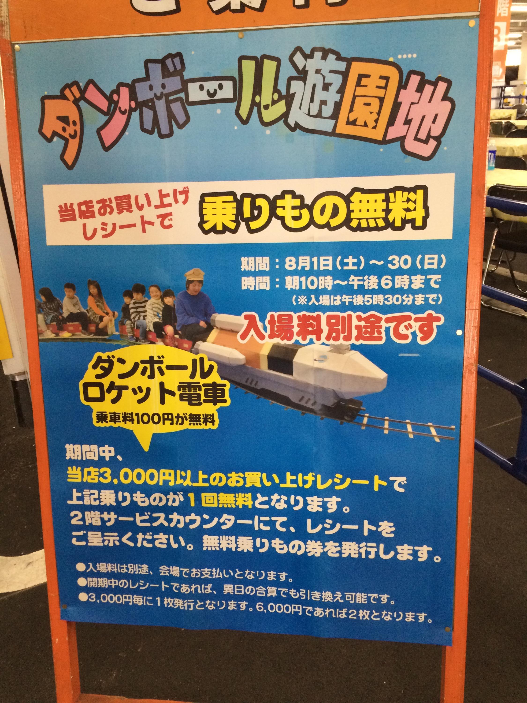 ダンボール遊園地in沖縄メイクマンに行ってきました。