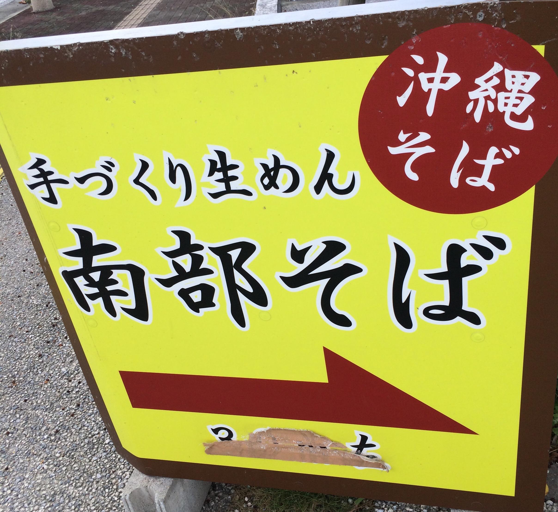 沖縄の糸満市にある「南部そば」に行ってきました。食レポです♪