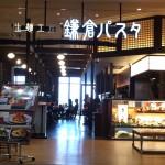 生麺工房「鎌倉パスタ」イオンモールライカム店に行ってきました食レポです。