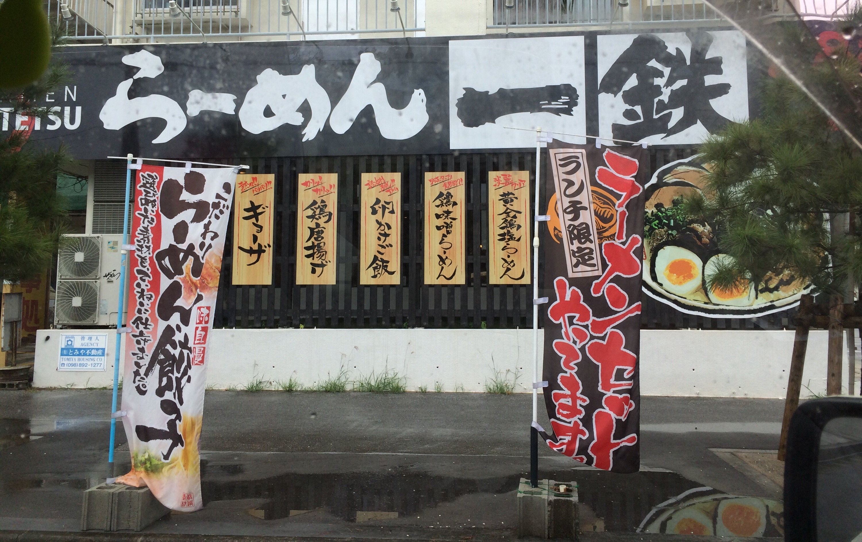 ラーメン一鉄という沖縄の宜野湾にあるラーメン屋に行ってみた。