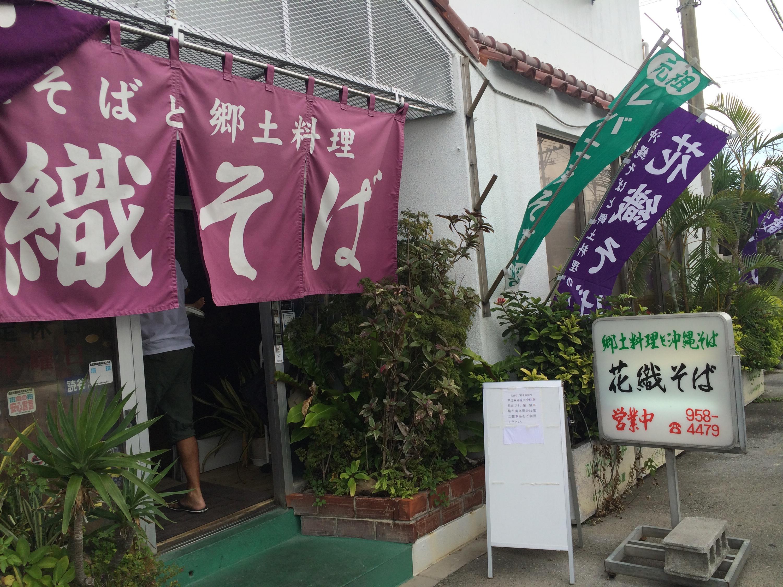 沖縄の読谷村にある花織そばに行ってきた。