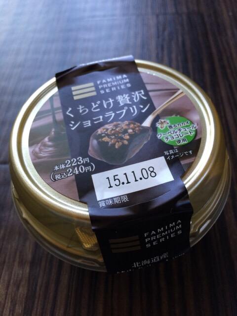 ファミマのくちどけ贅沢ショコラプリンを食べてみた。