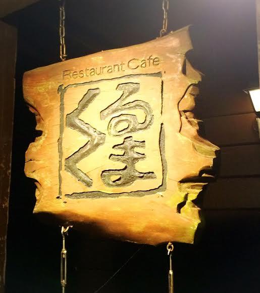 沖縄の南城市にある人気のカフェくるくまに行ってきた。食レポです♪