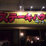 ステーキが美味しい沖縄の店は?行列が出来るの?豊崎のうっしっしへ食レポです♪